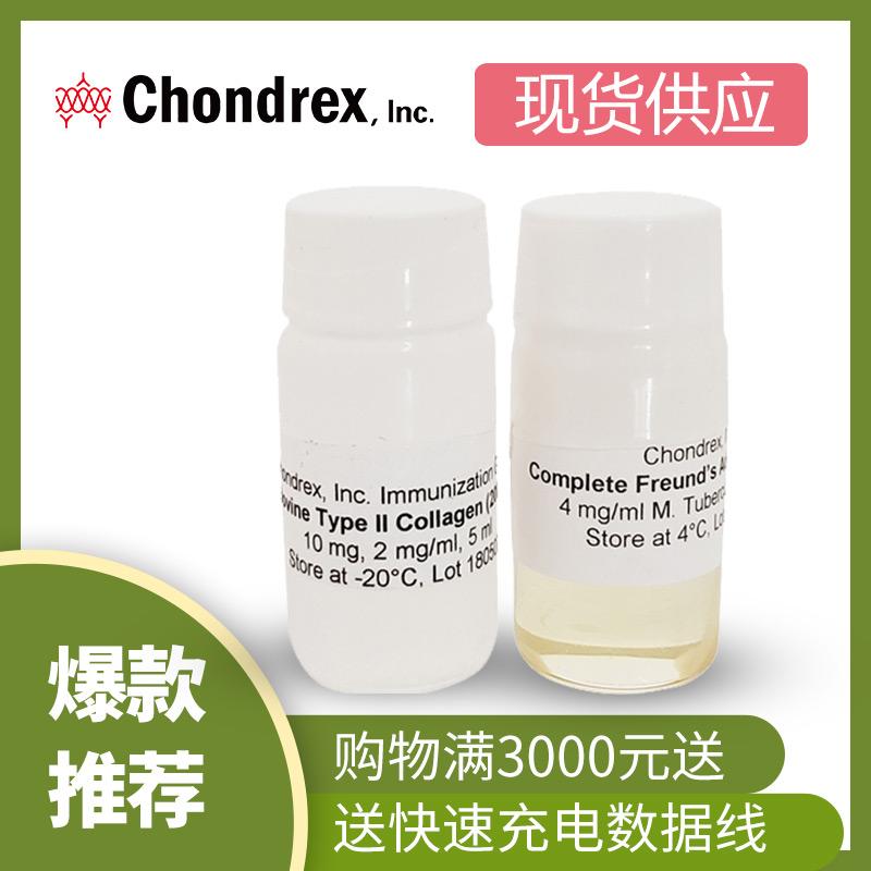 Chondrex关节炎造模试剂(胶原、佐剂)大量现货