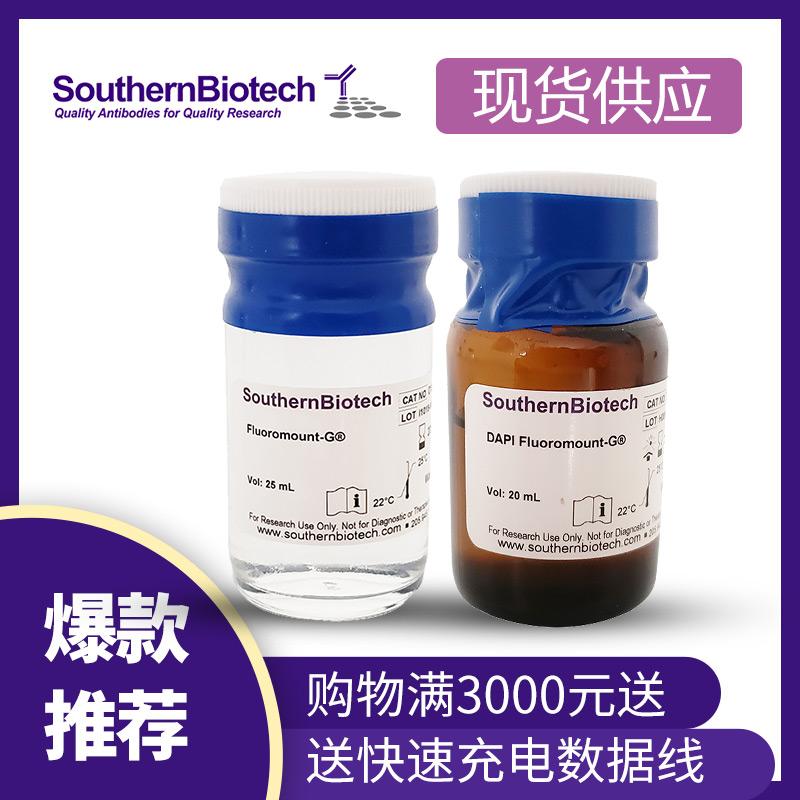防荧光淬灭封片剂  现货供应
