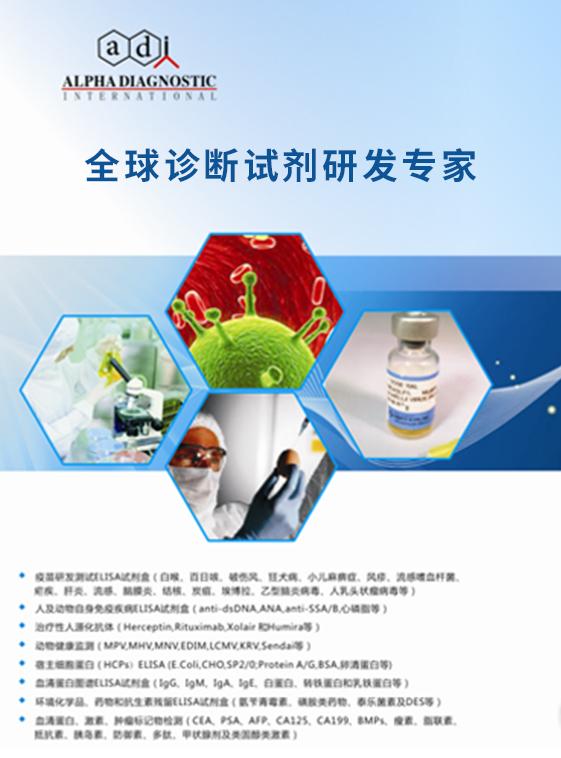 ADI 诊断试剂原料供应商