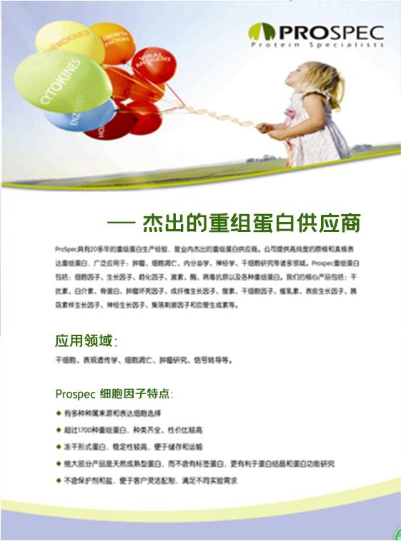 ProSpec 重组蛋白