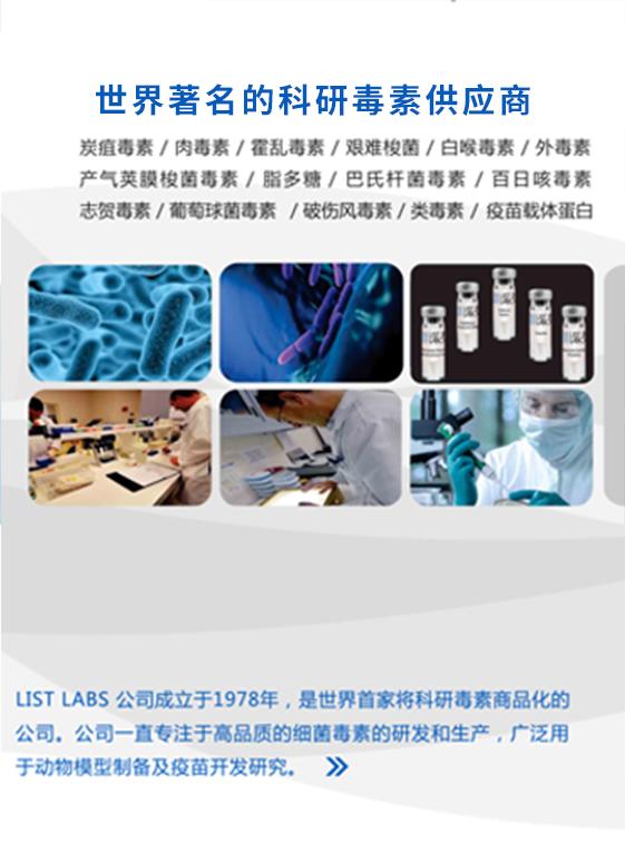 Listlabs 科研毒素