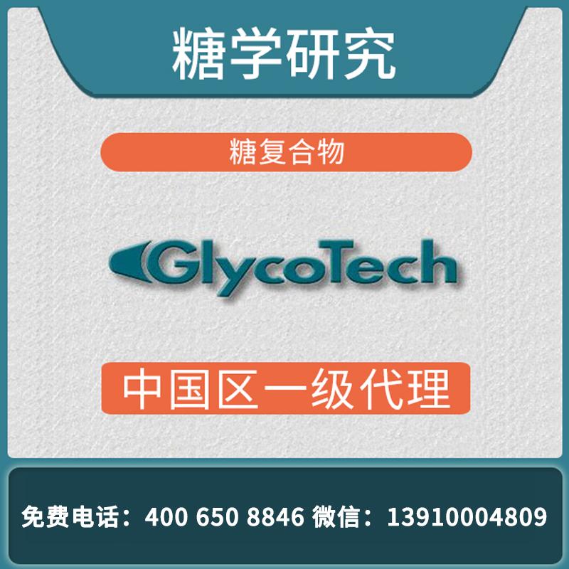 GlcNAcb1-2Galb1-3GalNAca-Adsorbent