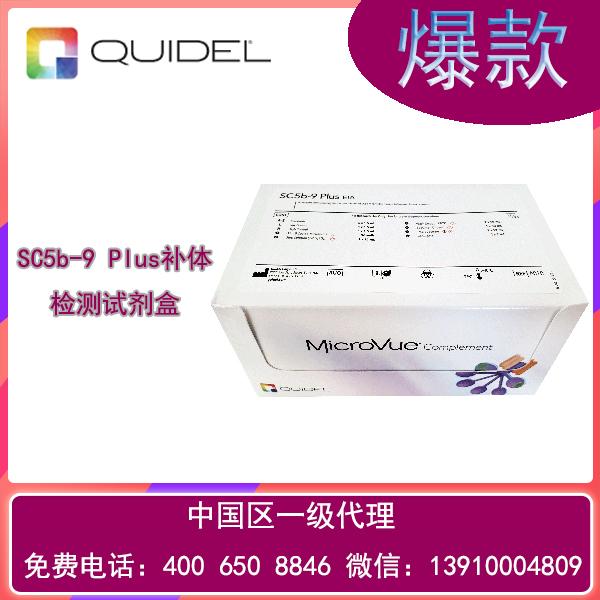 SC5b-9 Plus补体检测试剂盒