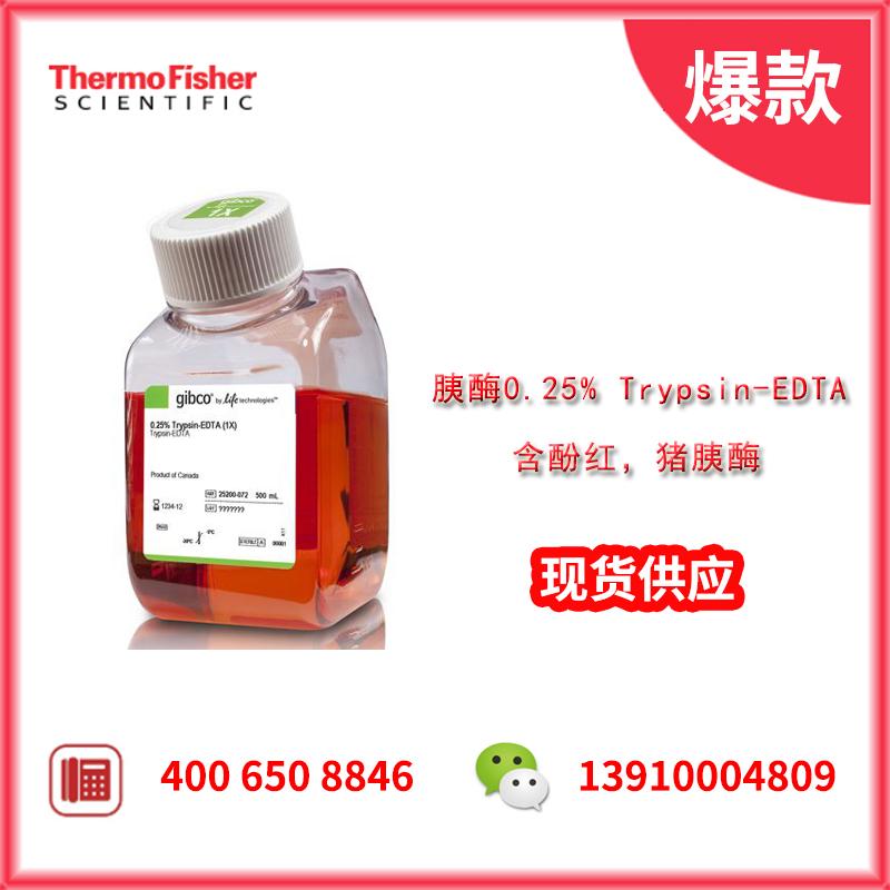 胰酶0.25% Trypsin-EDTA,含酚红,猪胰酶,500ml