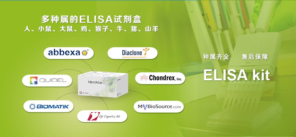多种属ELISA试剂盒