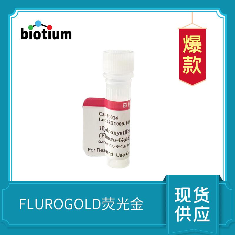 FluroGold荧光金