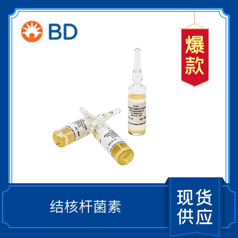 结核杆菌素