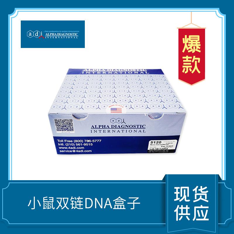 Mouse anti-dsDNA IgG-specific ELISA Kit, 96 tests, Quantitative