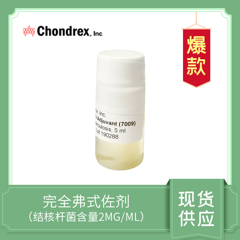Complete Freund's Adjuvant, 2 mg/ml