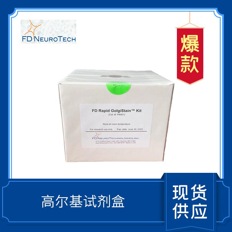 FD Rapid GolgiStain™ Kit (large)高尔基试剂盒