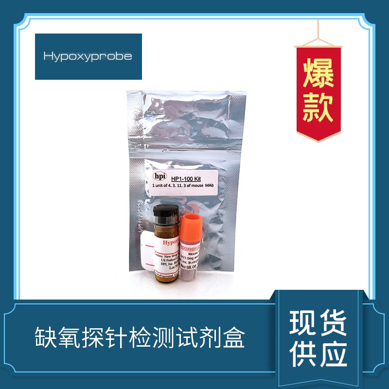 Hypoxyprobe-1 Kit 缺氧探针检测试剂盒