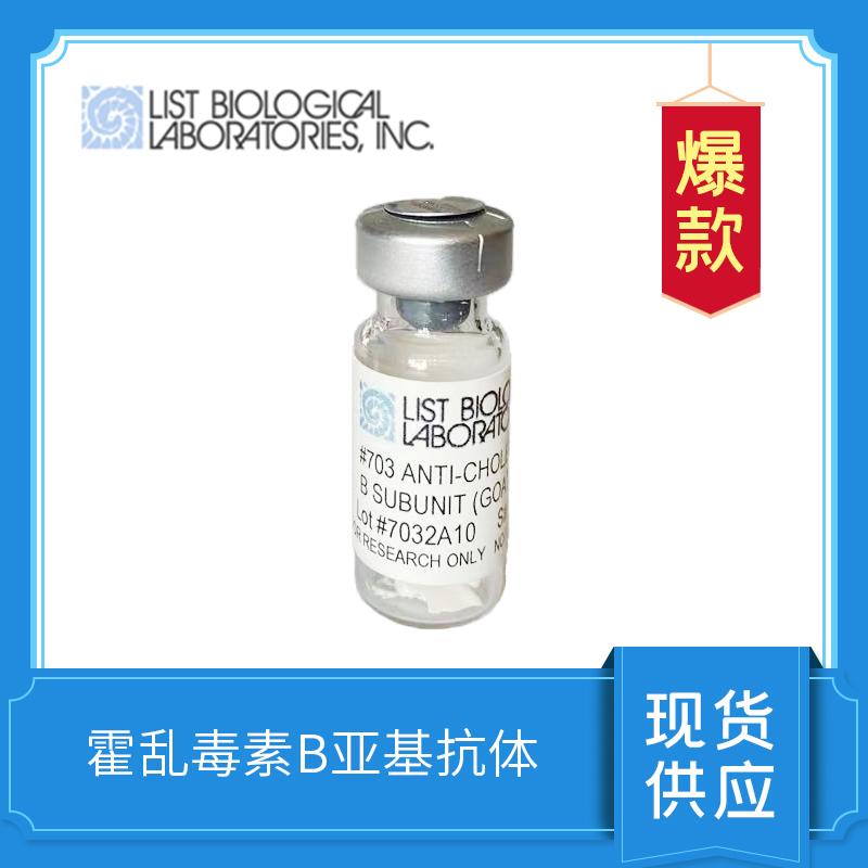 霍乱毒素B亚基抗体 Anti-CholeraToxinBSubunit(Goat)