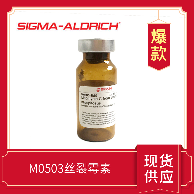 丝裂霉素MitomycinCfromStreptomycescaespitosus