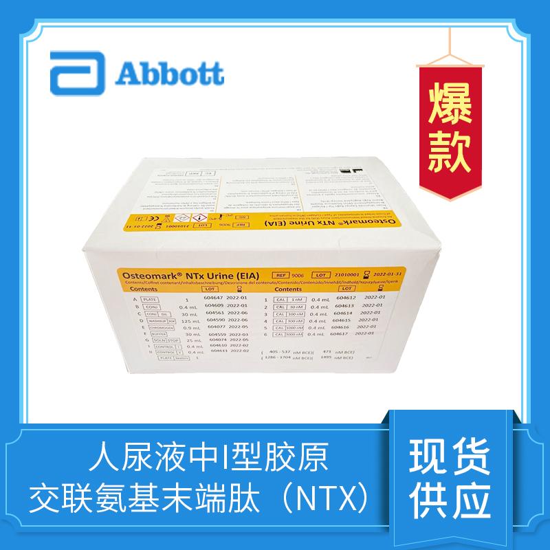 人尿液中I型胶原 交联氨基末端肽(NTX)